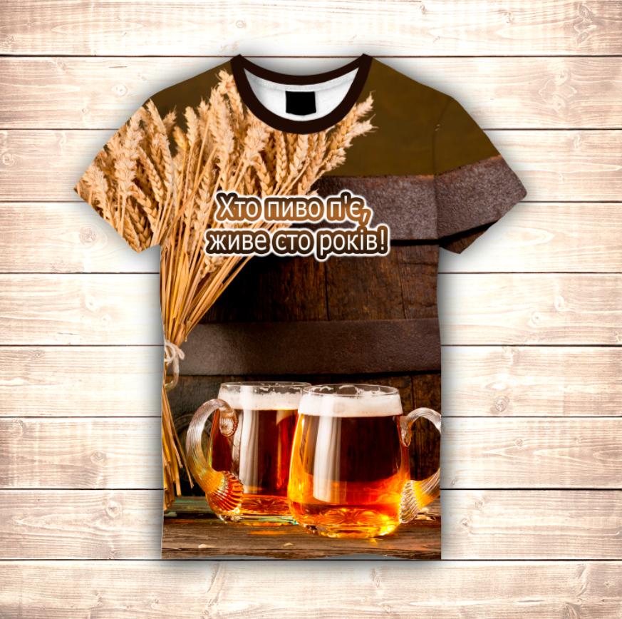 Футболка 3D Хто Пиво п'є живе сто років