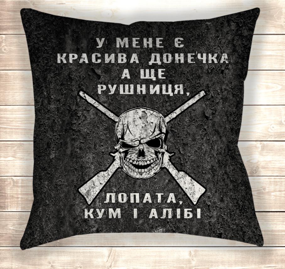 Подушка в подарунок для тата /тестя з почуттям гумору ))