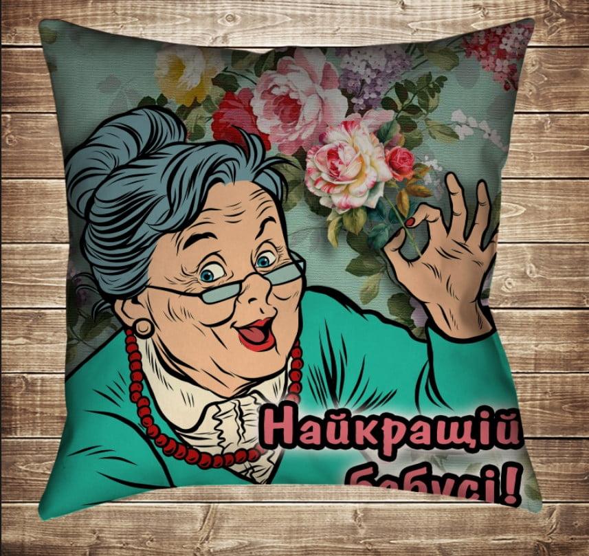 Подушка з принтом Найкращій бабусі