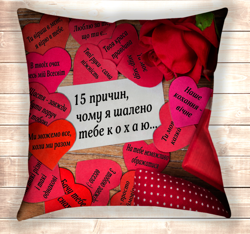 Подушка з принтом 15 причин