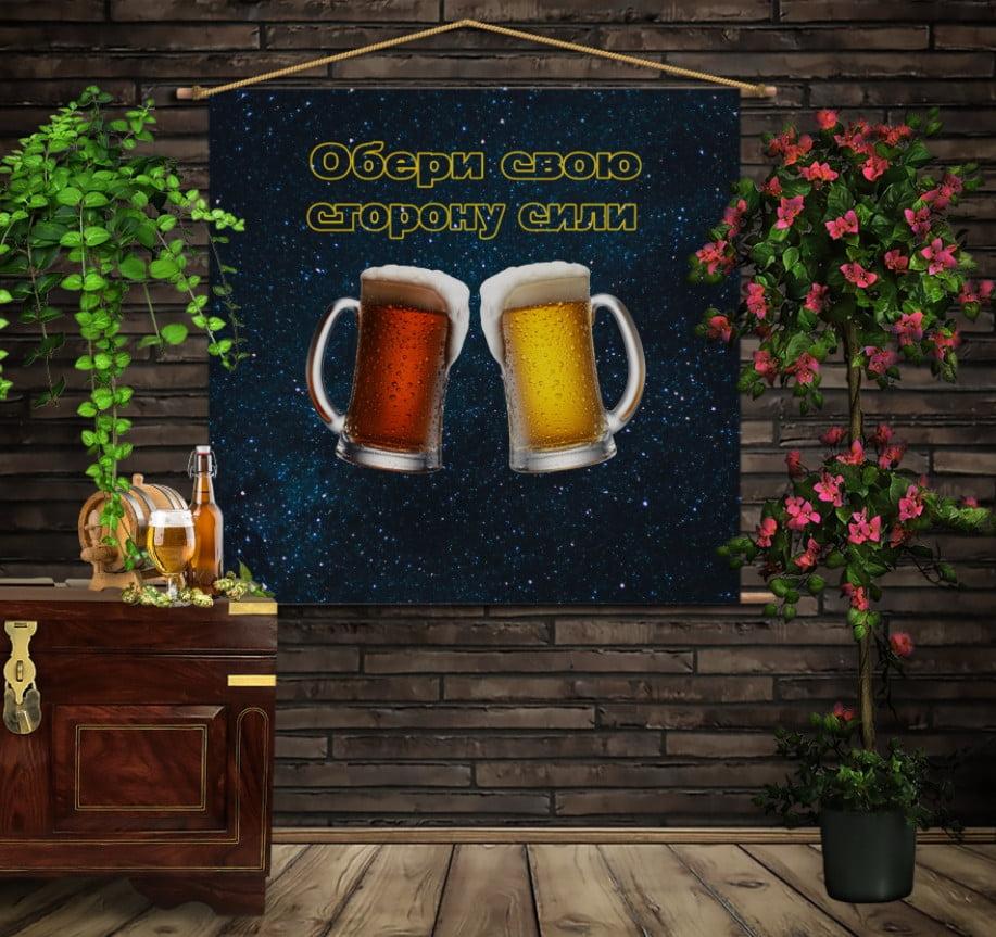 Мобільна картина-постер на тканині з 3D з принтом Пиво. Обери свою сторону