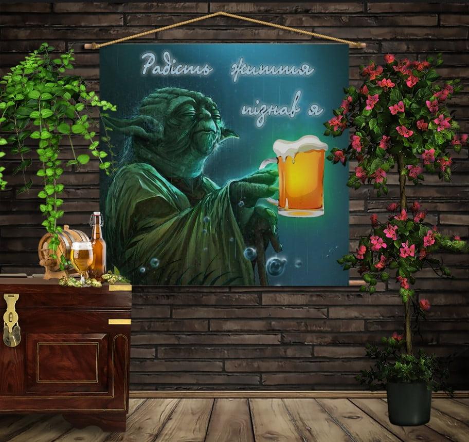 Мобільна картина-постер на тканині з 3D з принтом Йода і пиво. Радість життя пізнав я