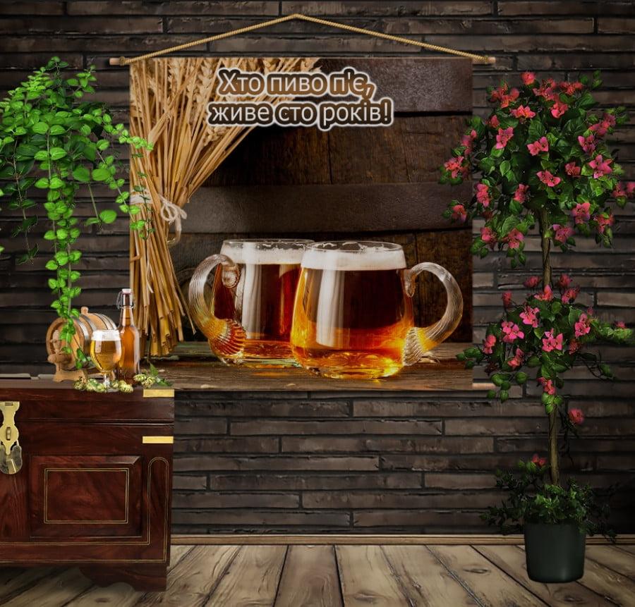 """Мобільна картина-постер на тканині з 3D з принтом Хто пиво п""""є живе сто років"""