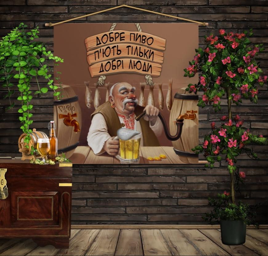 """Мобільна картина-постер на тканині з 3D з принтом Пиво п""""ють добрі люди"""
