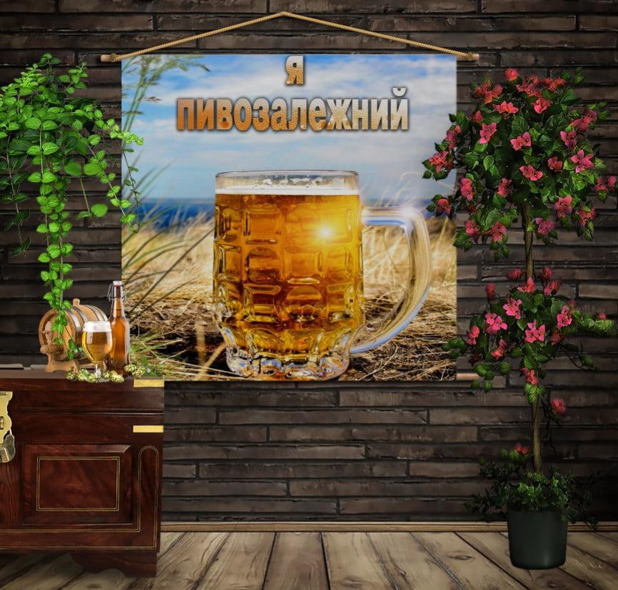 Мобільна картина-постер на тканині з 3D з принтом Я пивозалежний