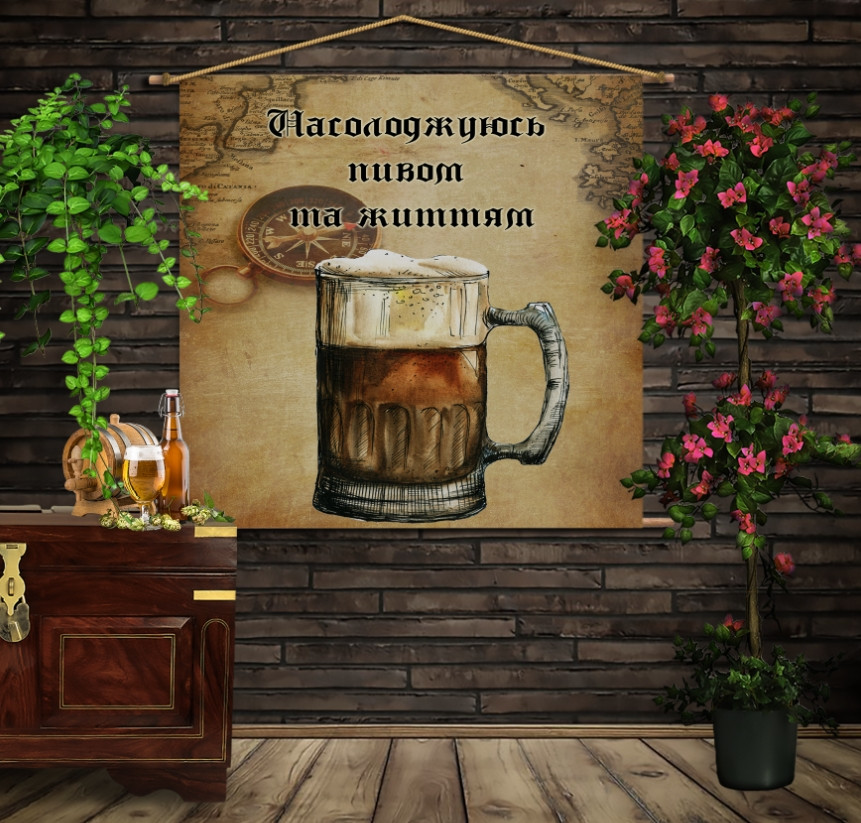 Мобільна картина-постер на тканині з 3D з принтом Насолоджуюсь пивом та життям