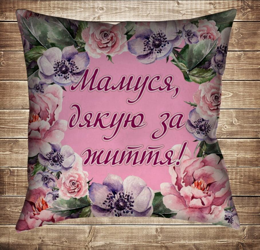 Подушка  з принтом Дякую за життя  (3 розміри)