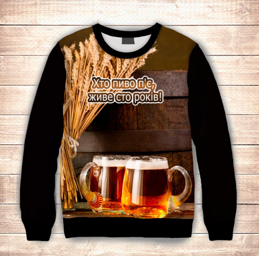 Свитшот 3D Кто пиво пьет