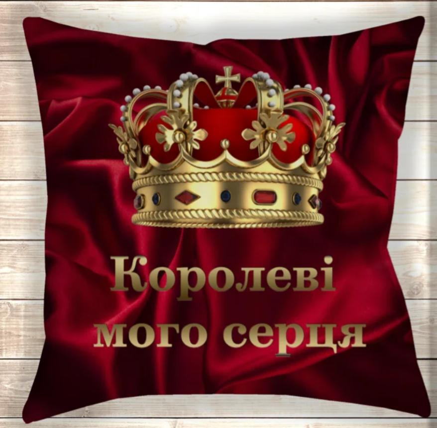 Подушка Королеве моего сердца 70х70
