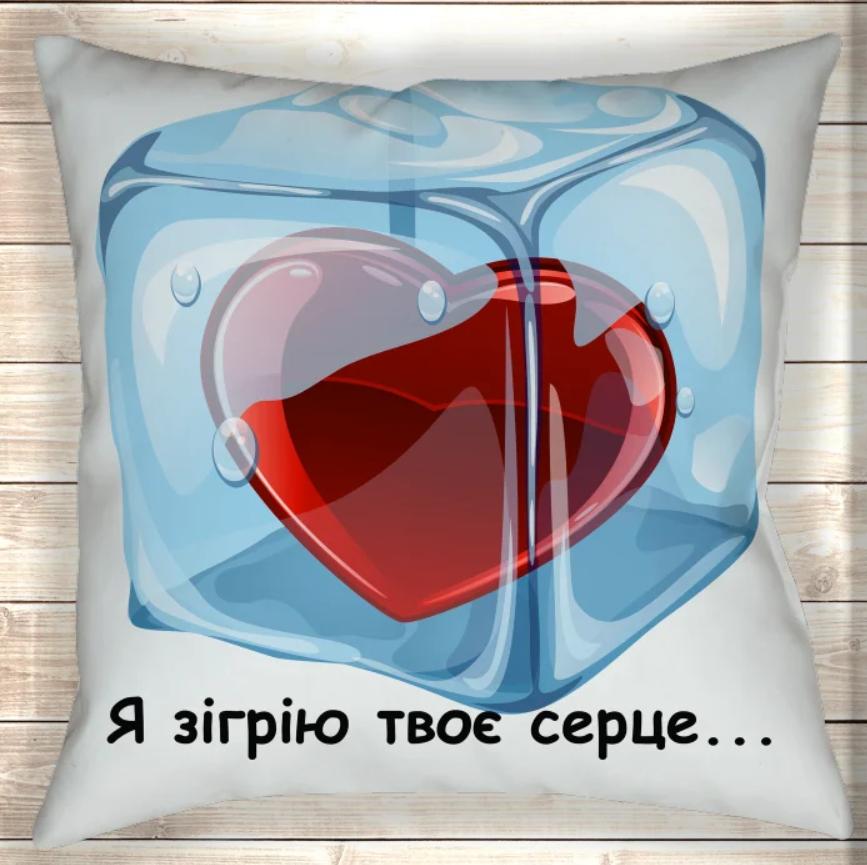 Подушка Я согрею твое сердце 70х70