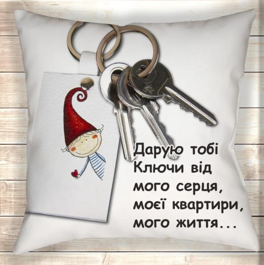 Подушка Дарю тебе ключи от моего сердца 70х70